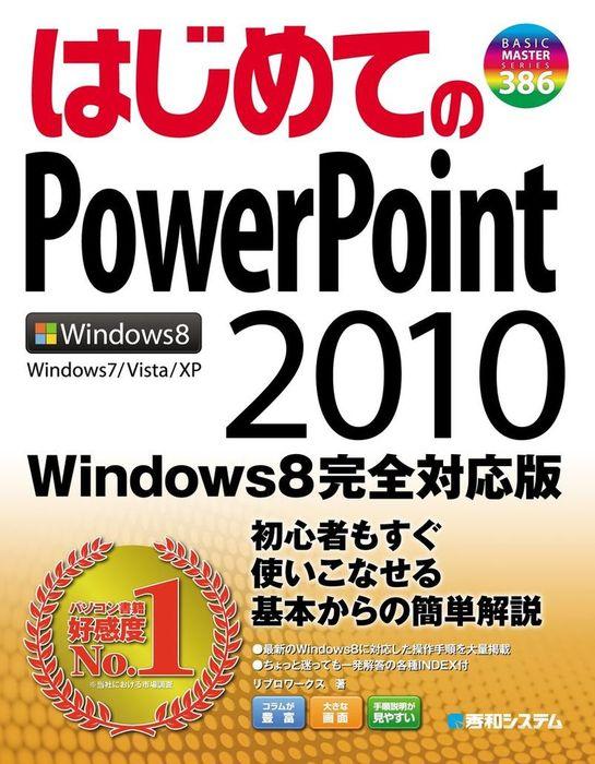 はじめてのPowerPoint 2010 Windows 8 完全対応版-電子書籍-拡大画像
