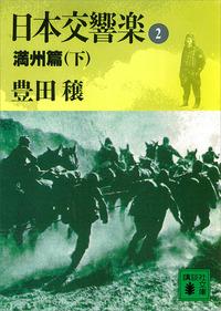 日本交響楽(2) 満州篇(下)