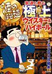 酒のほそ道宗達と飲む極上ウイスキー&ハイボール-電子書籍