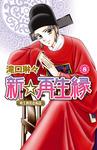 新☆再生縁-明王朝宮廷物語- 8-電子書籍