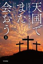 「天国でまた会おう(ハヤカワ・ミステリ文庫)」シリーズ