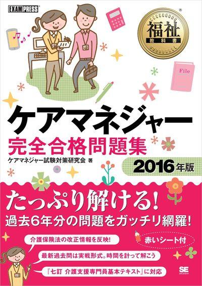 福祉教科書 ケアマネジャー完全合格問題集 2016年版-電子書籍