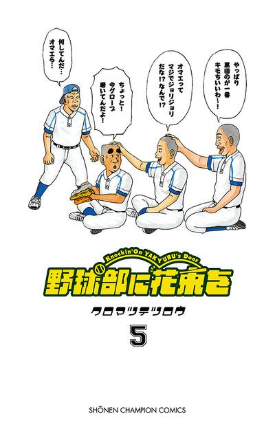 野球部に花束を ~Knockin' On YAKYUBU's Door~ 5-電子書籍