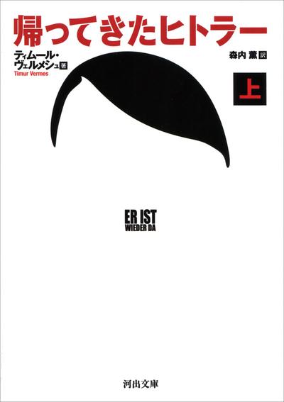 帰ってきたヒトラー 上-電子書籍