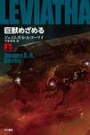 巨獣めざめる (上)-電子書籍