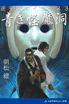 逆宇宙レイザース(3) 青き怪魔洞-電子書籍