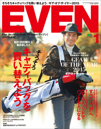 EVEN 2016年1月号 Vol.87-電子書籍