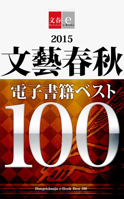 2015文藝春秋電子書籍ベスト100【文春e-Books】拡大写真