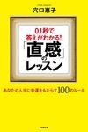 0.1秒で答えがわかる!「直感」のレッスン あなたの人生に幸運をもたらす100のルール-電子書籍