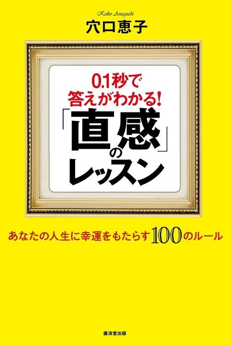 0.1秒で答えがわかる!「直感」のレッスン あなたの人生に幸運をもたらす100のルール-電子書籍-拡大画像