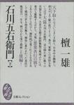 石川五右衛門(下)-電子書籍