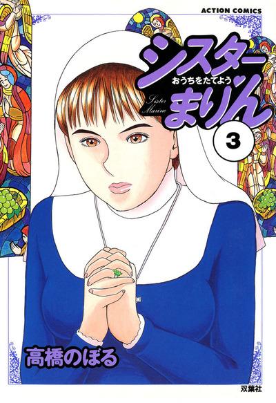 シスターまりん / 3-電子書籍
