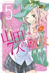 山田くんと7人の魔女(5)-電子書籍