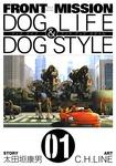 FRONT MISSION DOG LIFE & DOG STYLE 1巻-電子書籍