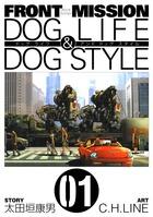 「FRONT MISSION DOG LIFE & DOG STYLE」シリーズ