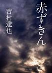 赤ずきん-電子書籍