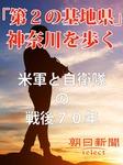 「第2の基地県」神奈川を歩く 米軍と自衛隊の戦後70年-電子書籍