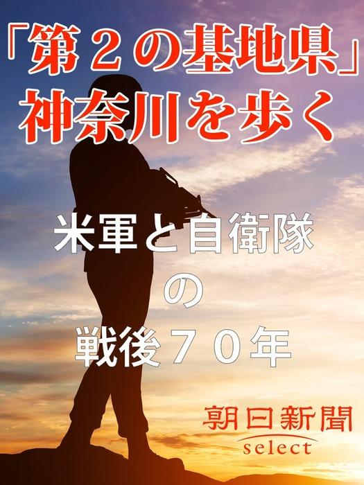 「第2の基地県」神奈川を歩く 米軍と自衛隊の戦後70年-電子書籍-拡大画像