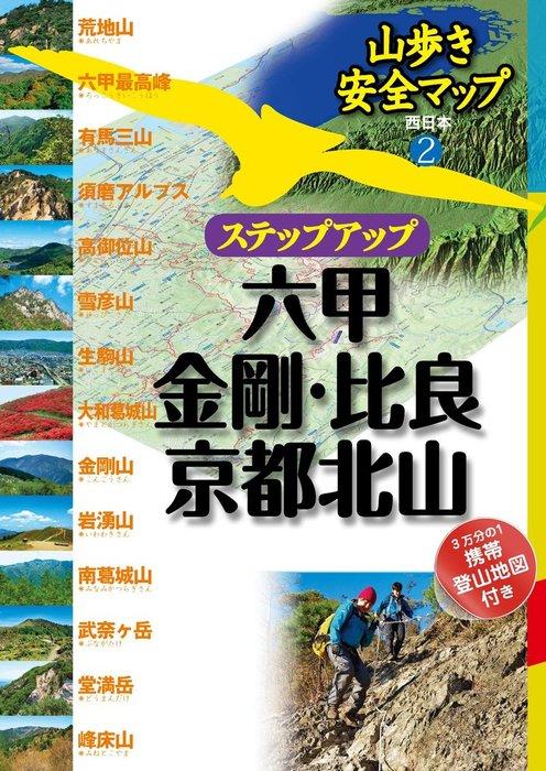 山歩き安全マップステップアップ 六甲・金剛・比良・京都北山拡大写真