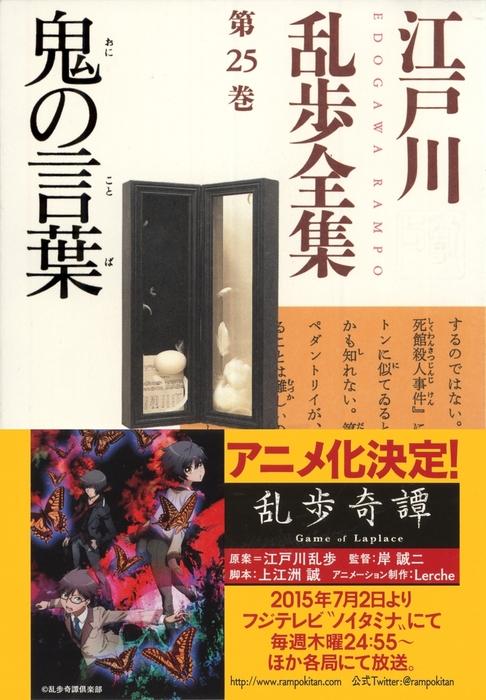 鬼の言葉~江戸川乱歩全集第25巻~拡大写真