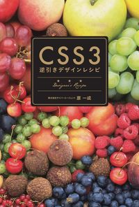 CSS3逆引きデザインレシピ-電子書籍