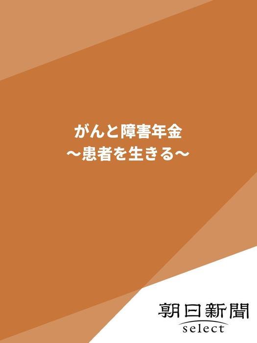 がんと障害年金 ~患者を生きる~拡大写真