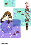 金魚銀魚-電子書籍