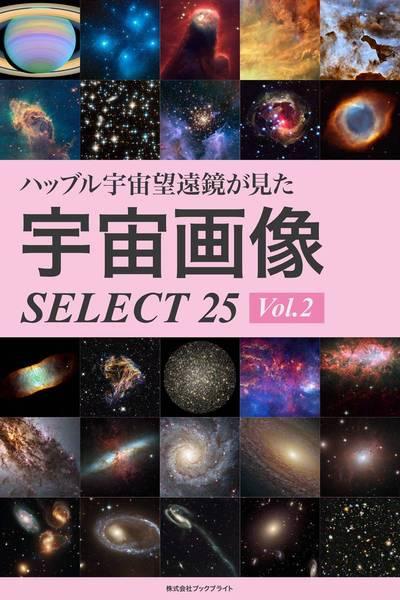 ハッブル宇宙望遠鏡が見た宇宙画像 SELECT 25 Vol2-電子書籍