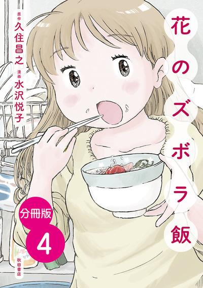 【分冊版】花のズボラ飯 4-電子書籍