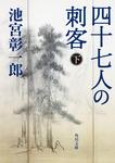 四十七人の刺客(下)-電子書籍