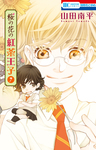 桜の花の紅茶王子 7巻-電子書籍