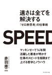 速さは全てを解決する 『ゼロ秒思考』の仕事術-電子書籍