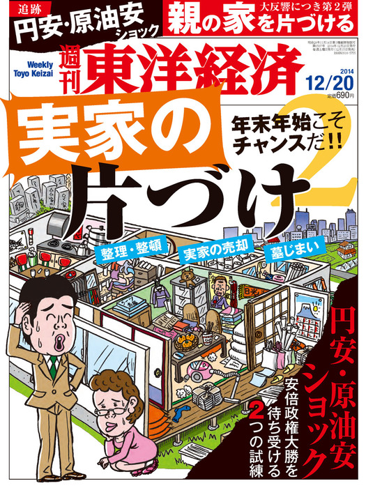 週刊東洋経済 2014年12月20日号-電子書籍-拡大画像