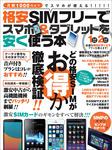格安SIMフリーでスマホ&タブレットを安く使う本-電子書籍