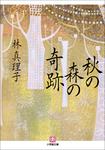 秋の森の奇跡-電子書籍