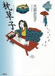 枕草子-電子書籍