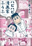 ハピハピ漫画家ふうふ-電子書籍