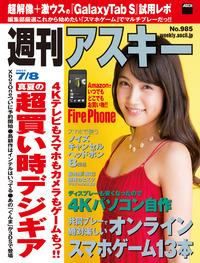 週刊アスキー 2014年 7/8号