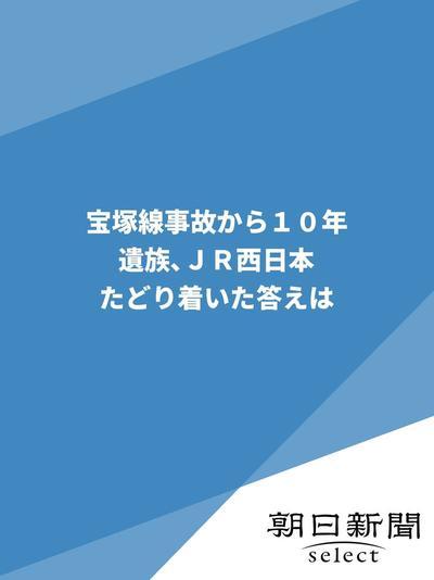 宝塚線事故から10年 遺族・JR西日本、それぞれがたどり着いた答えは-電子書籍