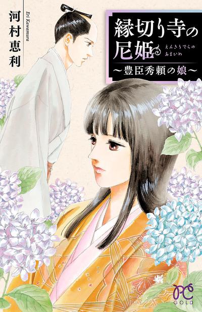 縁切り寺の尼姫~豊臣秀頼の娘~-電子書籍