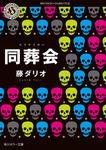 同葬会-電子書籍