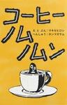 コーヒーノムノムン-電子書籍