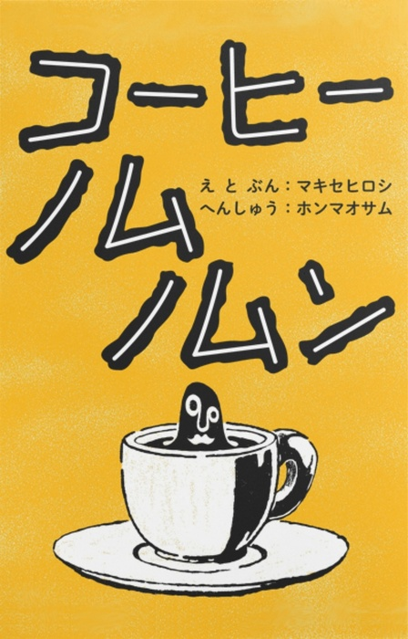 コーヒーノムノムン拡大写真