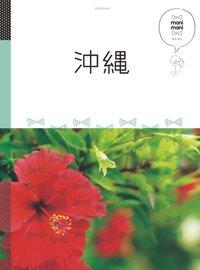 マニマニ 沖縄-電子書籍