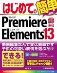 はじめてのPremiere Elements 13-電子書籍