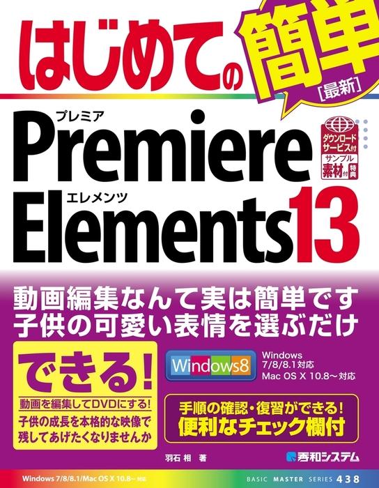 はじめてのPremiere Elements 13拡大写真