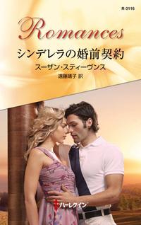 シンデレラの婚前契約-電子書籍