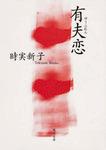 有夫恋-電子書籍