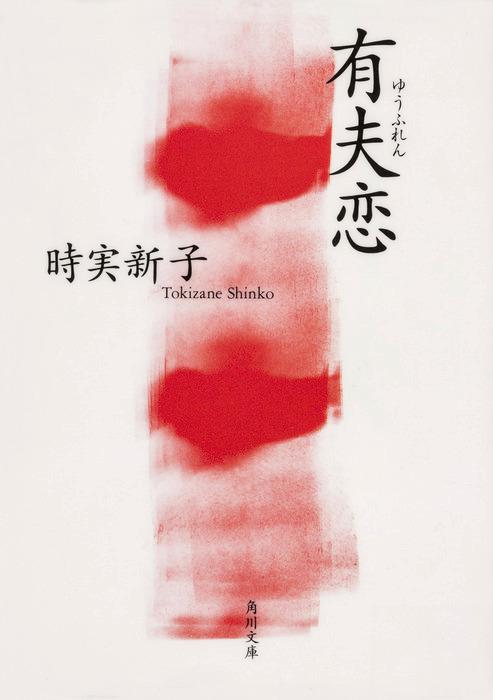 有夫恋-電子書籍-拡大画像