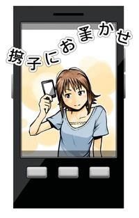 携子におまかせ-電子書籍